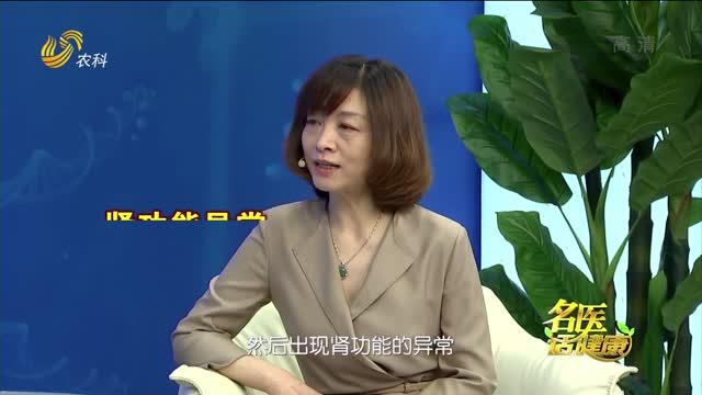 20210613《名醫話健康》:名醫楊向東——科學治療腎衰竭