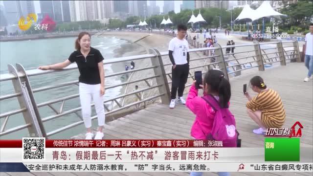 """【传统佳节 浓情端午】青岛:假期最后一天""""热不减"""" 游客冒雨来打卡"""