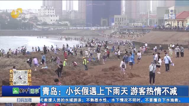 青岛:小长假遇上下雨天 游客热情不减