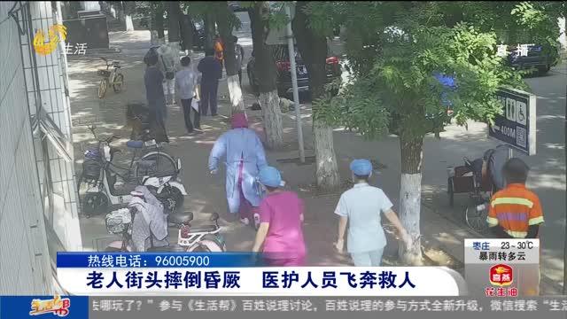 老人街头摔倒昏厥 医护人员飞奔救人