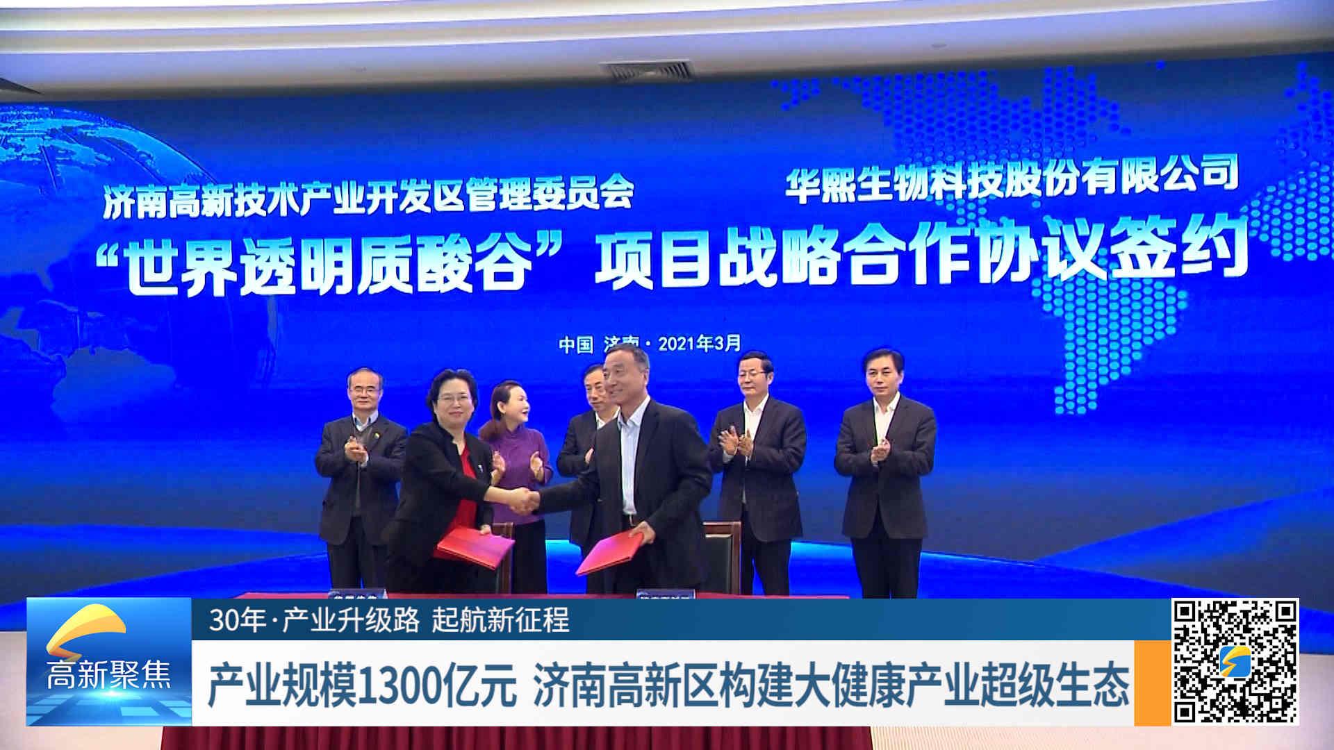 【30年·產業升級路 起航新征程】產業規模1300億元  濟南高新區構建大健康產業超級生態