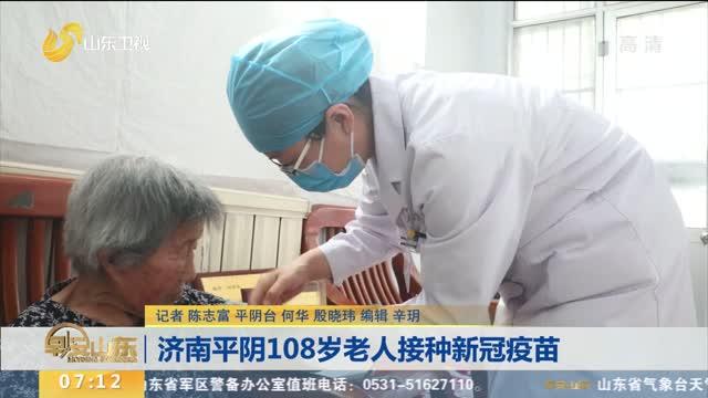 济南平阴108岁老人接种新冠疫苗