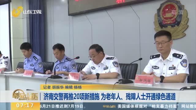 济南交警再推20项新措施 为老年人、残障人士开通绿色通道