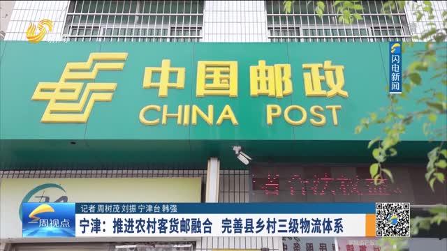 寧津:推進農村客貨郵融合 完善縣鄉村三級物流體系