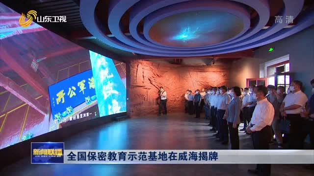 全国保密教育示范基地在威海揭牌