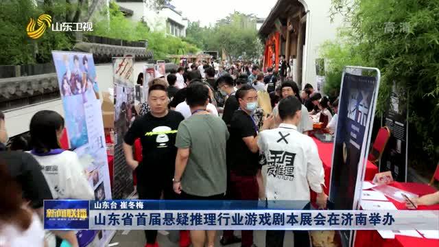 山东省首届悬疑推理行业游戏剧本展会在济南举办
