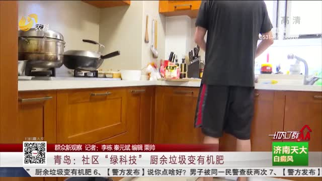 """【群众新观察】青岛:社区""""绿科技"""" 厨余垃圾变有机肥"""
