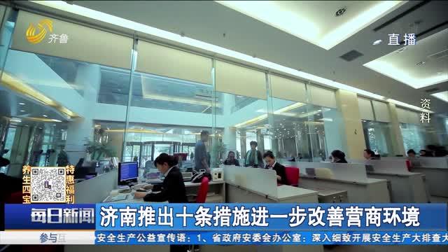 济南推出十条措施进一步改善营商环境