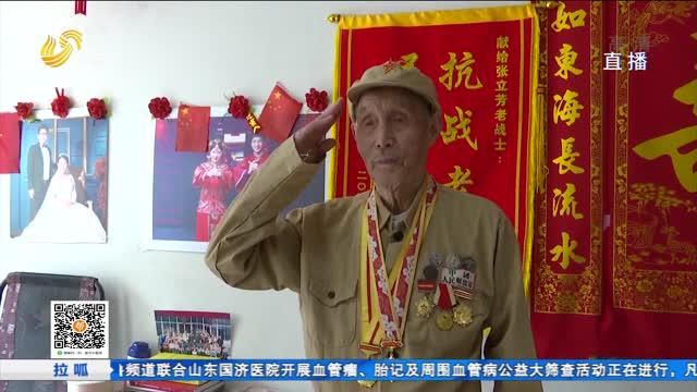 莒县:靠一枚手榴弹俘虏一个连 九旬老兵讲述红色记忆
