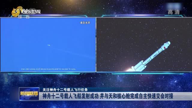 【关注神舟十二号载人飞行任务】神舟十二号载人飞船发射成功 并与天和核心舱完成自主快速交会对接