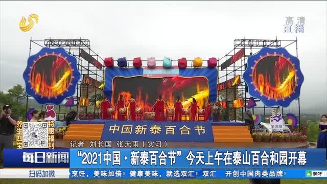 """""""2021中国·新泰百合节""""今天上午在泰山百合和园开幕"""