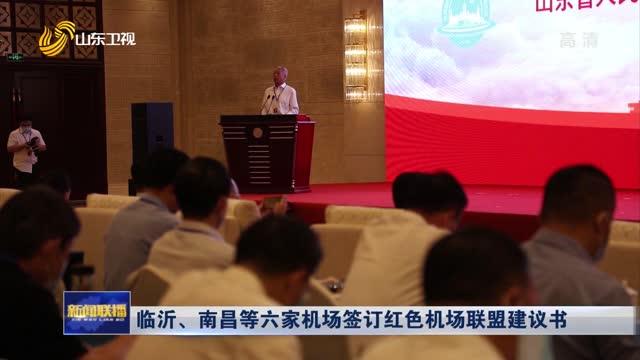 临沂、南昌等六家机场签订红色机场联盟建议书