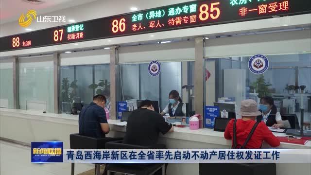 青岛西海岸新区在全省率先启动不动产居住权发证工作