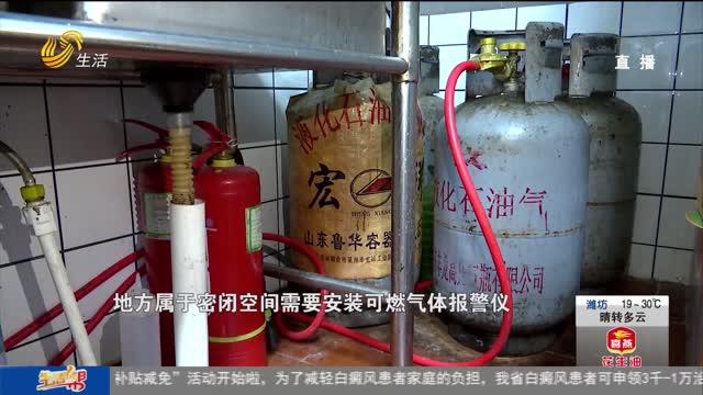 """潍坊:拧紧""""安全阀"""" 燃气安全大排查"""