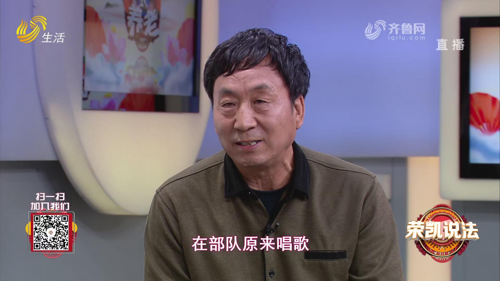 中國式養老-沂蒙老兵合唱團:用軍人的標準管理團隊