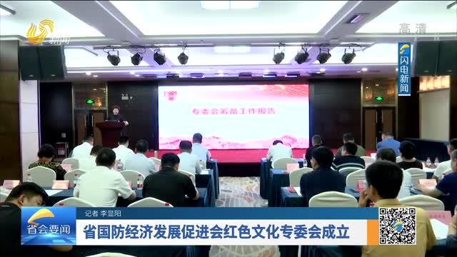 省國防經濟發展促進會紅色文化專委會成立