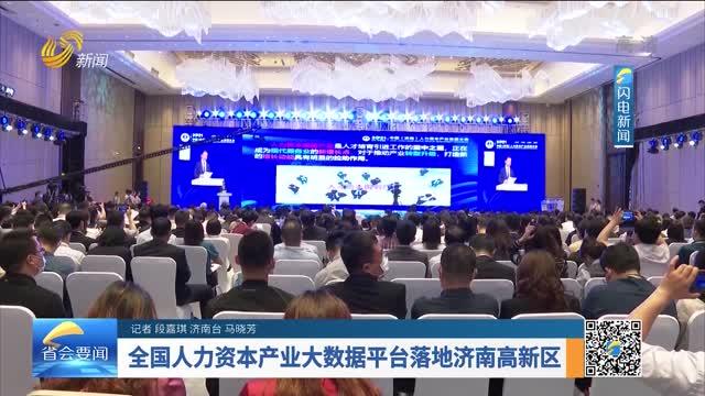 全国人力资本产业大数据平台落地济南高新区