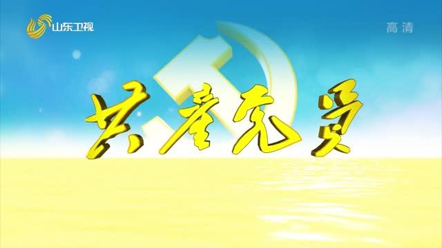 """20210618《共產黨員》:""""敦煌的女兒""""樊錦詩"""