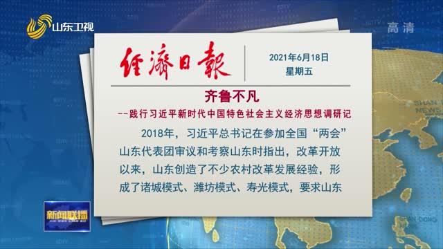 经济日报发表文章《齐鲁不凡——践行习近平新时代中国特色社会主义经济思想调研记》