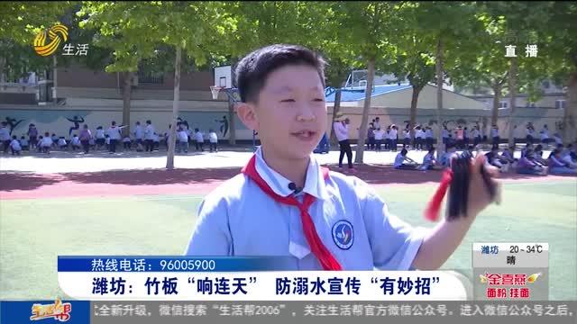 """潍坊:竹板""""响连天"""" 防溺水宣传""""有妙招"""""""