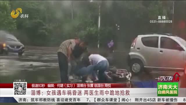【极速60秒】淄博:女孩遇车祸昏迷 两医生雨中跪地抢救