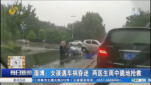 淄博:女孩遇車禍昏迷 兩醫生雨中跪地搶救