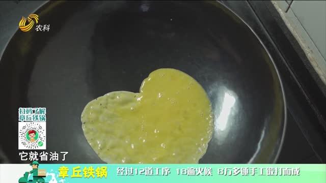 20210618《中国原产递》:章丘铁锅