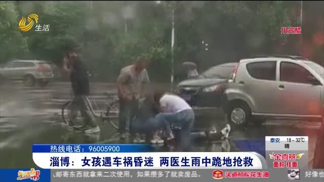淄博:女孩遇车祸昏迷 两医生雨中跪地抢救