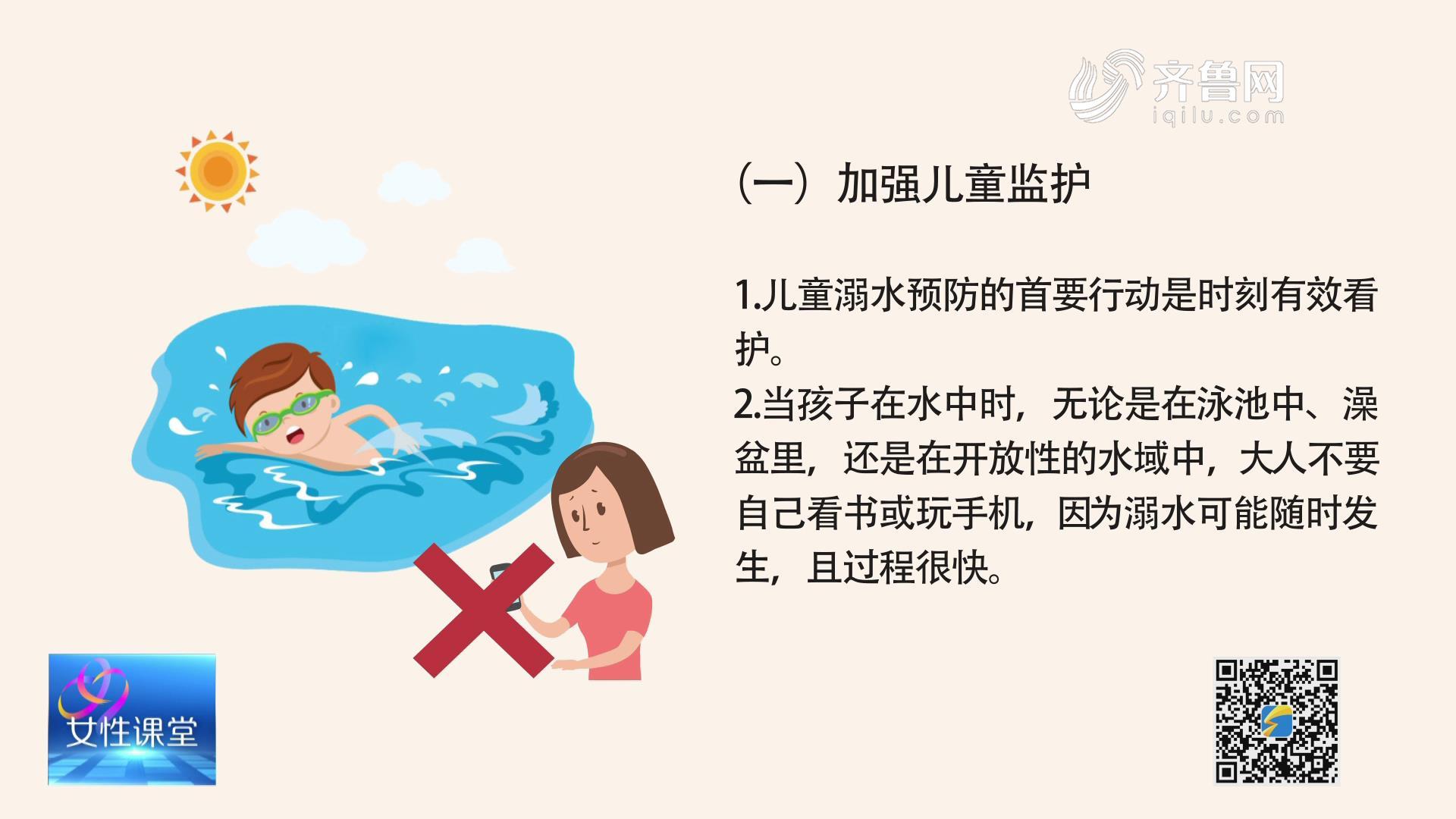"""防溺水 家長""""有效看護""""最重要"""