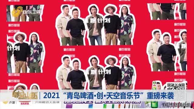 """2021""""青岛啤酒·创·天空音乐节""""重磅来袭"""