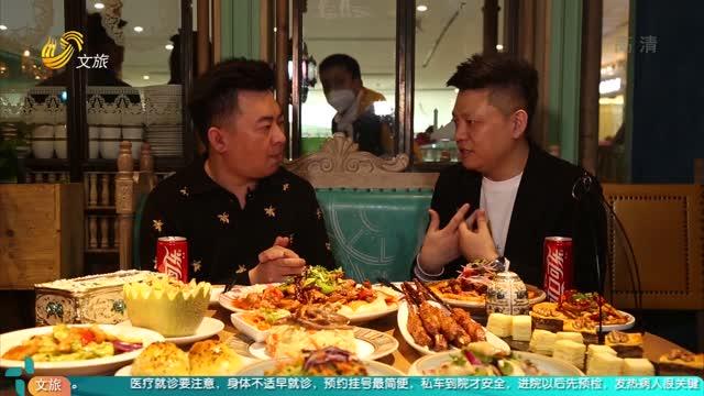 20210619《你消费我买单之食话食说》:新疆美味的硬核瑰宝