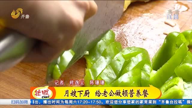 """青岛:献血圈里的""""神雕侠侣""""平时吃啥营养餐?"""