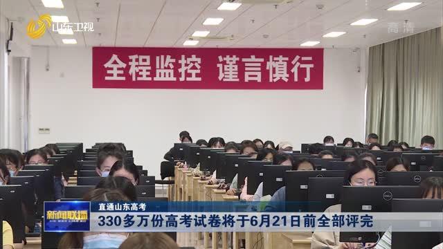 【直通山东高考】330多万份高考试卷将于6月21日前全部评完