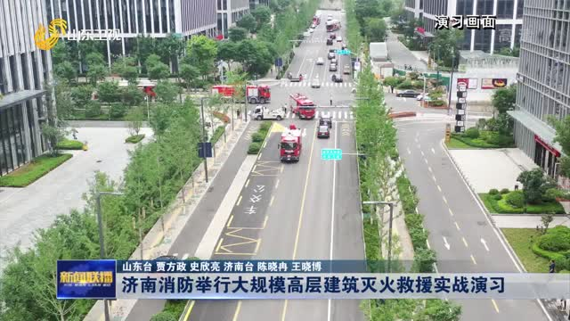 济南消防举行大规模高层建筑灭火救援实战演习