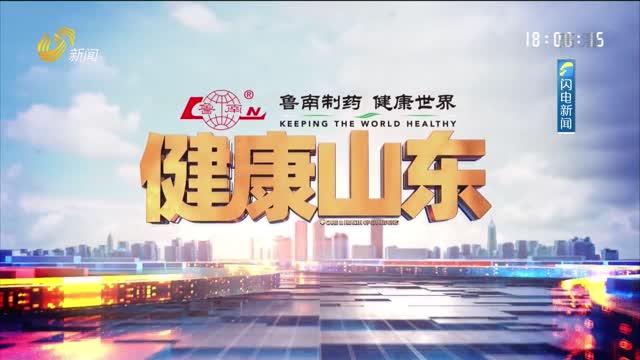 20210619《健康山东》:吃出来的食管癌