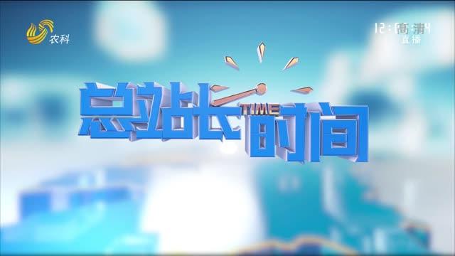 """20210620《總站長時間》:玉蟲緣——""""蟲""""振農業"""