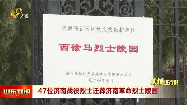 47位濟南戰役烈士遷葬濟南革命烈士陵園