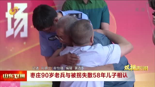 棗莊90歲老兵與被拐失散58年兒子相認