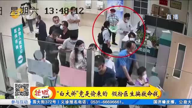 聊城:身穿白大褂熱心助病患 注意!他不是醫生是騙子!