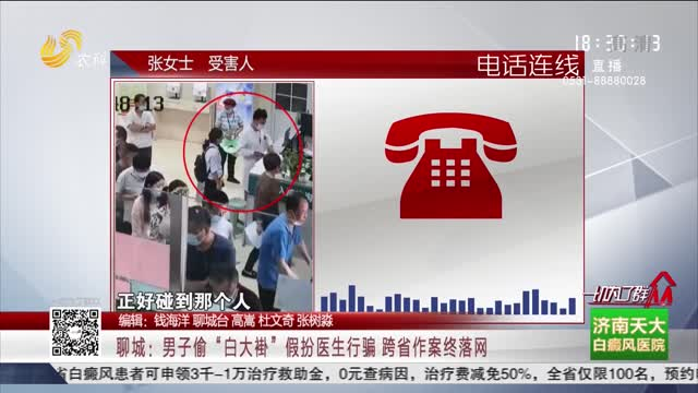 """聊城:男子偷""""白大褂""""假扮医生行骗 跨省作案终落网"""