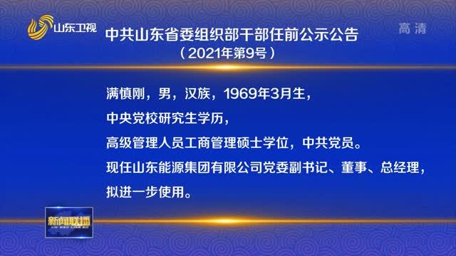 中共山东省委组织部干部任前公示公告(2021年第9号)