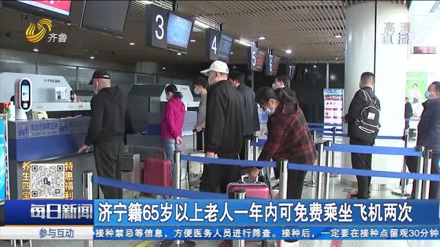 济宁籍65岁以上老人一年内可免费乘坐飞机两次