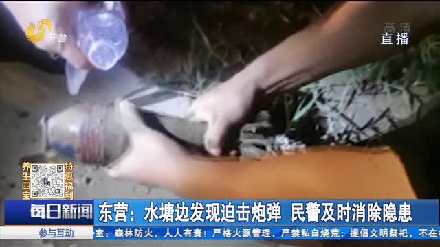 东营:水塘边发现迫击炮弹 民警及时消除隐患