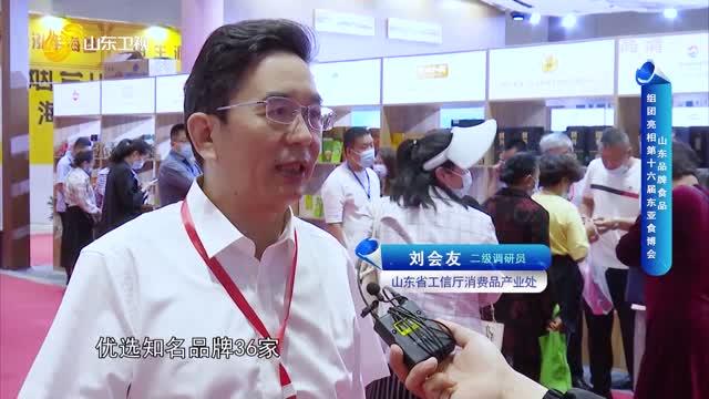 【品牌新勢力】山東品牌食品組團亮相第十六屆東亞食博會