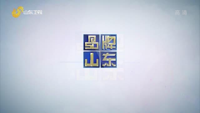 2021年06月20日《品牌山東》完整版