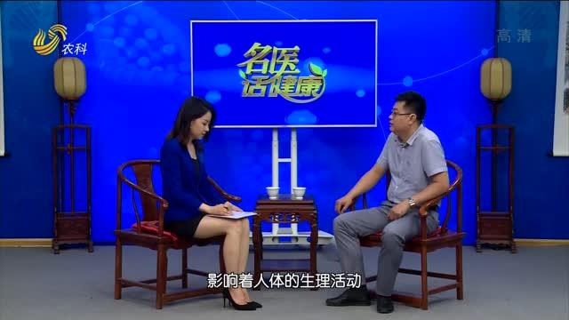 """20210620《名醫話健康》:名醫郝永龍——男性""""五八""""養生保健"""