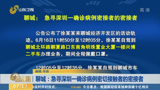 聊城:急寻深圳一确诊病例密切接触者的密接者