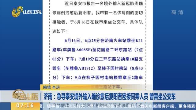 济南:急寻泰安境外输入确诊愈后复阳者密接同乘人员 曾乘坐公交车