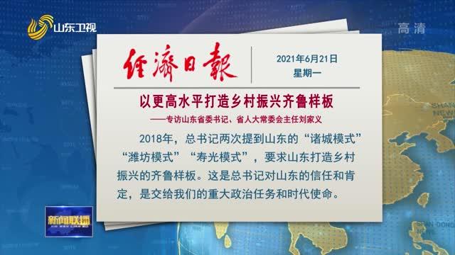 经济日报专访刘家义:以更高水平打造乡村振兴齐鲁样板