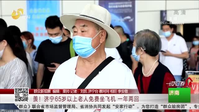 【群众新观察】羡!济宁65岁以上老人免费坐飞机 一年两回